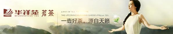 华祥苑|十年茶庄园